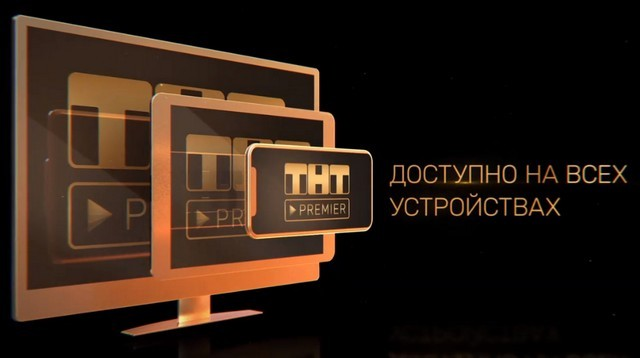 Сервис ТНТ-премьер