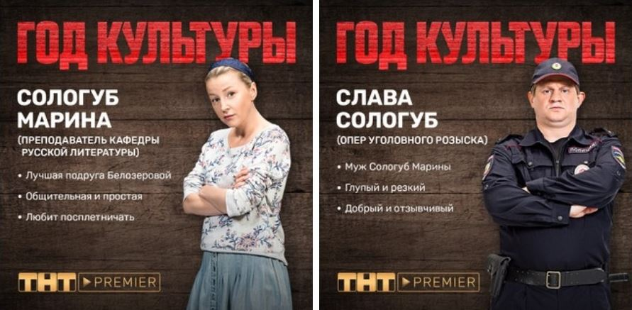 ТНТ Премьер Год культуры