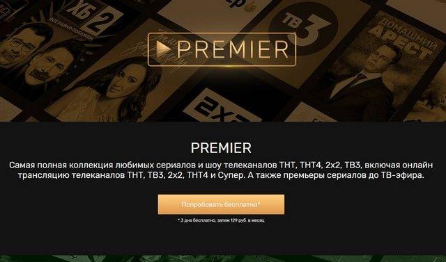 ТНТ-Премьер на СМАРТ ТВ