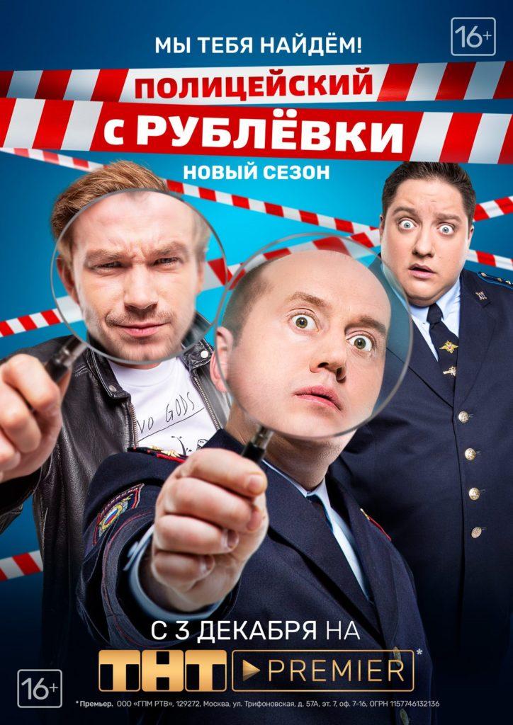 4 сезон сериала Полицейский с Рублевки