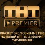 Регистрация, подключение и настройка ТНТ-премьер
