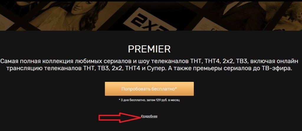 Стоимость подписки ТНТ-Премьер