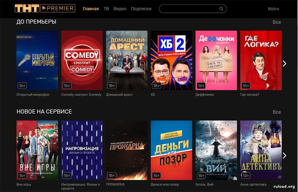 ТНТ-Премьер программа передач на сегодня, лучшее в эфире