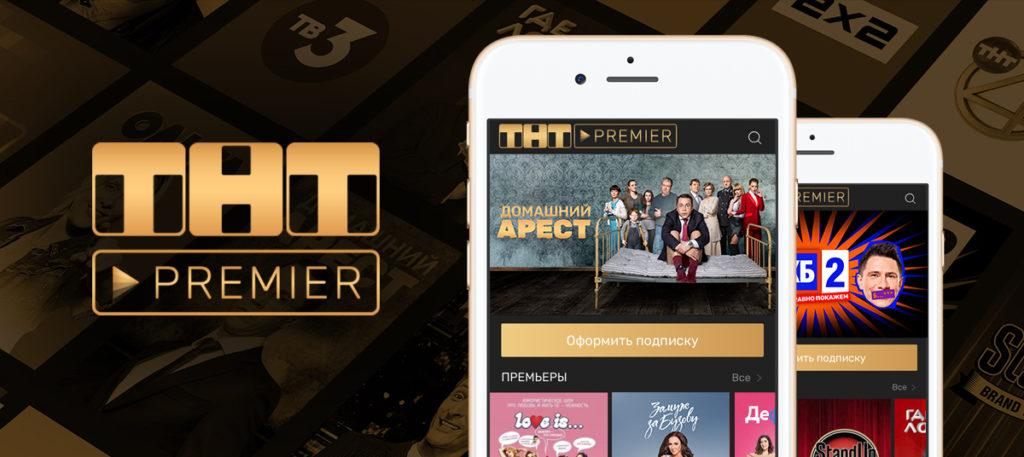 Как бесплатно скачать мобильное приложение ТНТ-Премьер