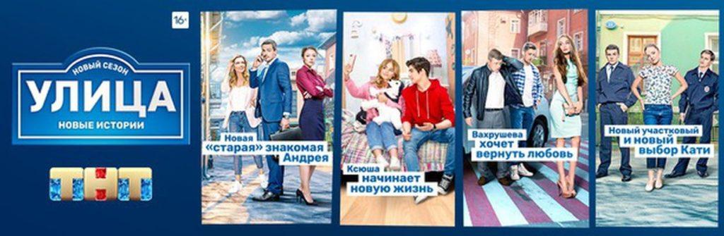 3 сезон Улица на ТНТ-Премьер