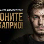Сериал Звоните Ди Каприо на ТНТ-Премьер — когда и где смотреть