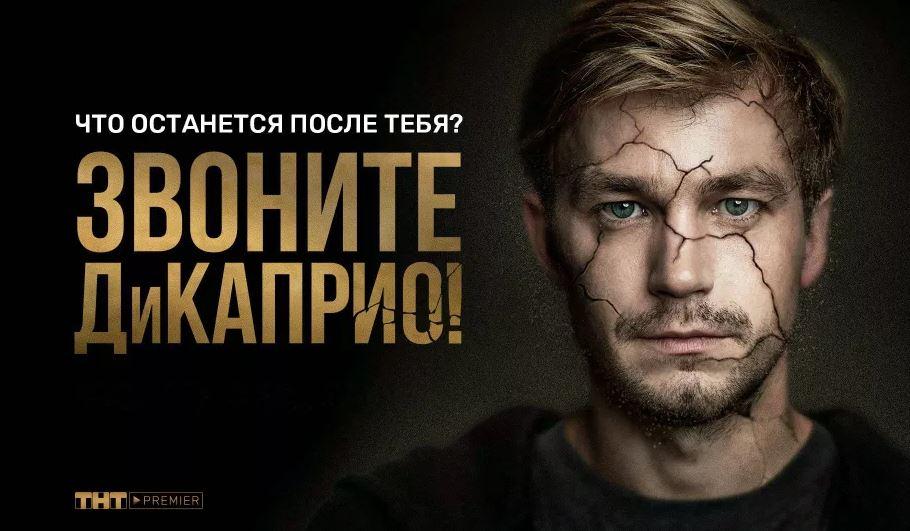 Звоните ДиКаприо сериал на ТНТ Премьер