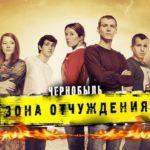 Сериал Чернобыль Зона Отчуждения 3 сезон 2019