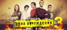 Чернобыль Зона Отчуждения 3 сезон 2019 на ТНТ ПРЕМЬЕР