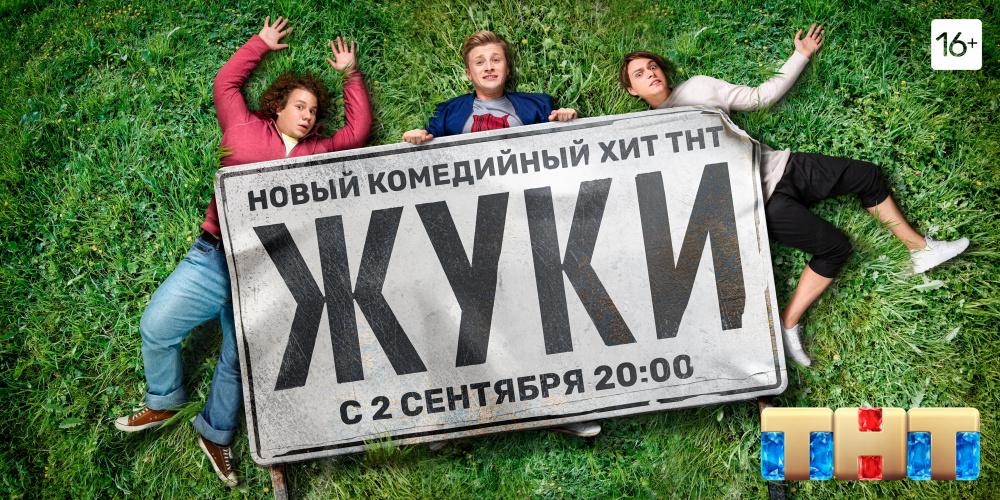 Сериал Жуки 2019 на ТНТ Премьер