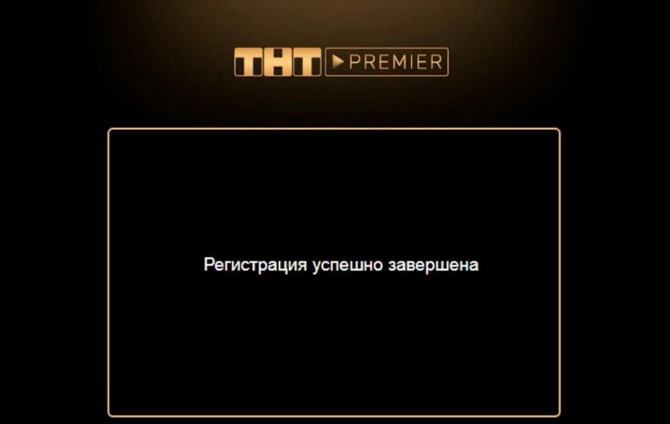 Как создать личный кабинет в ТНТ Премьер и какие возможности он дает?