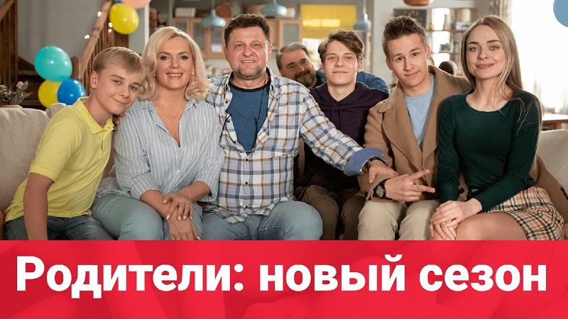 Сериал Родители 2 сезон 2019 на ТНТ ПРЕМЬЕР