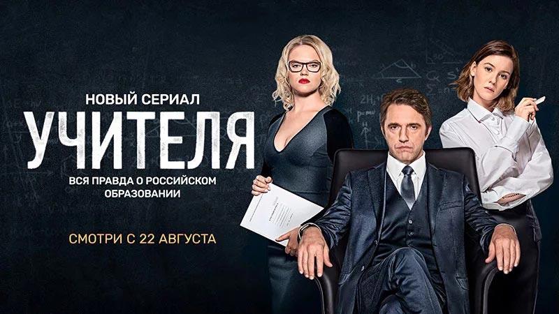 Сериал Учителя 2019 на ТНТ ПРЕМЬЕР