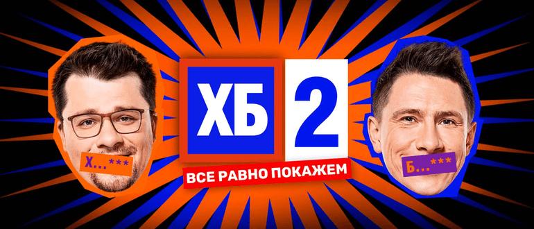 Юмористическое шоу ХБ 2 на ТНТ-Премьер