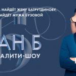 Новое реалити-шоу План Б на ТНТ-Премьер — смотреть онлайн