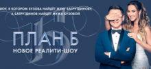 Новое реалити-шоу План Б на ТНТ-Премьер