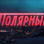 Сериал Полярный на ТНТ-Премьер
