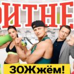 Сериал Фитнес на ТНТ-Премьер онлайн