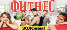 Сериал Фитнес на ТНТ-Премьер
