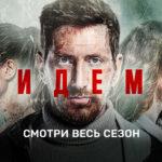 Сериал «Эпидемия» на ТНТ Премьер