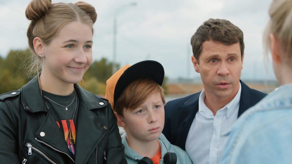 Сериал «Идеальная семья»